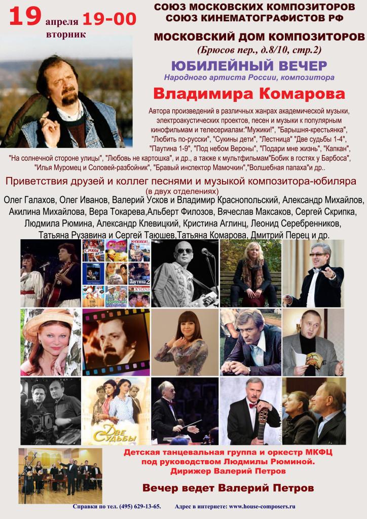 В. Комаров_АФИША_