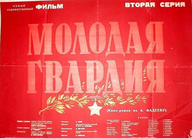 бельский плакат фильма молодая гвардия 1948 рекламфильм